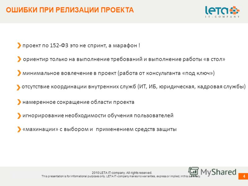 информация о компании 4 4 ОШИБКИ ПРИ РЕЛИЗАЦИИ ПРОЕКТА 2010 LETA IT-company. All rights reserved. This presentation is for informational purposes only. LETA IT-company makes no warranties, express or implied, in this summary. ориентир только на выпол