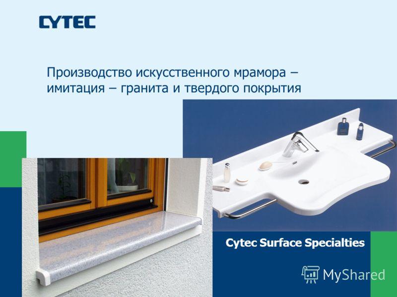 © Cytec 03.09.2012 1 Cytec Surface Specialties Производство искусственного мрамора – имитация – гранита и твердого покрытия
