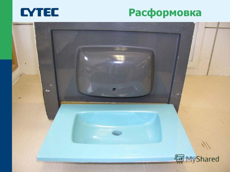 © Cytec 03.09.2012 12 Расформовка