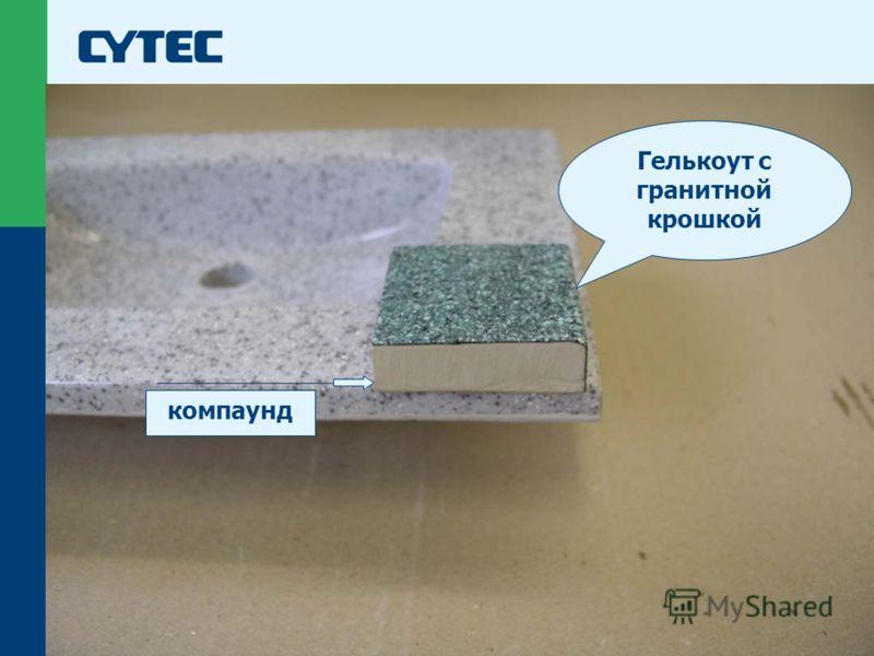 © Cytec 03.09.2012 18 Гелькоут с гранитной крошкой компаунд