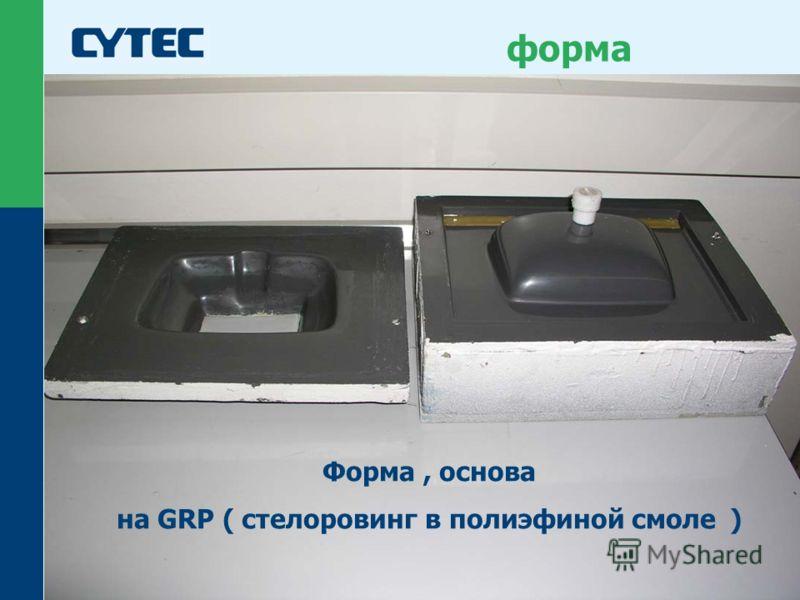 © Cytec 03.09.2012 2 Форма, основа на GRP ( стелоровинг в полиэфиной смоле ) форма