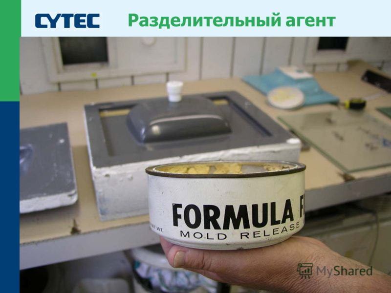 © Cytec 03.09.2012 3 Разделительный агент