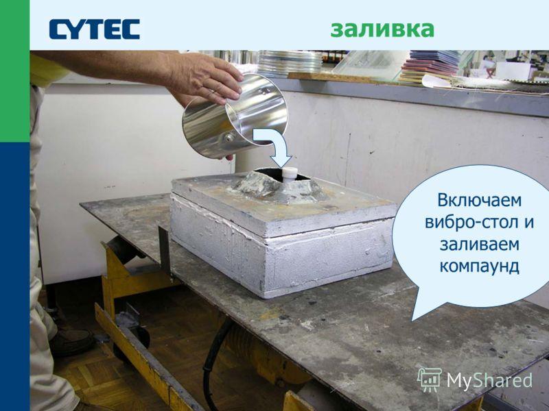 © Cytec 03.09.2012 9 заливка Включаем вибро-стол и заливаем компаунд