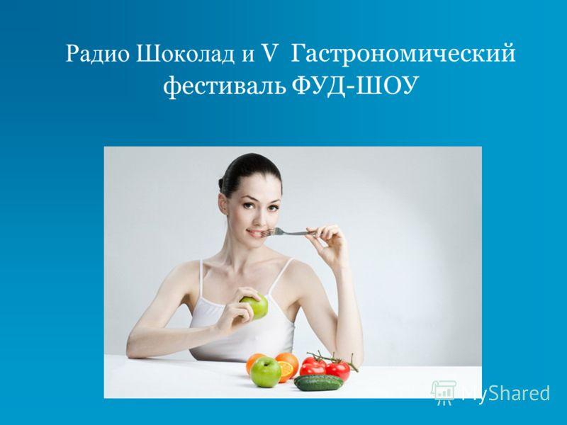 Радио Шоколад и V Гастрономический фестиваль ФУД-ШОУ