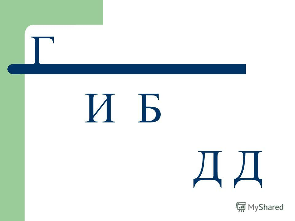 Г И Б Д Д