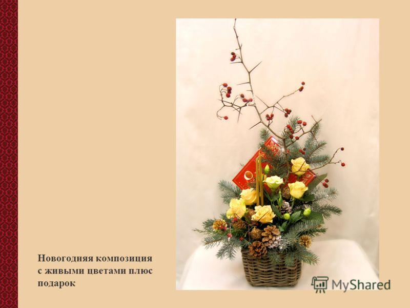 Новогодняя композиция с живыми цветами