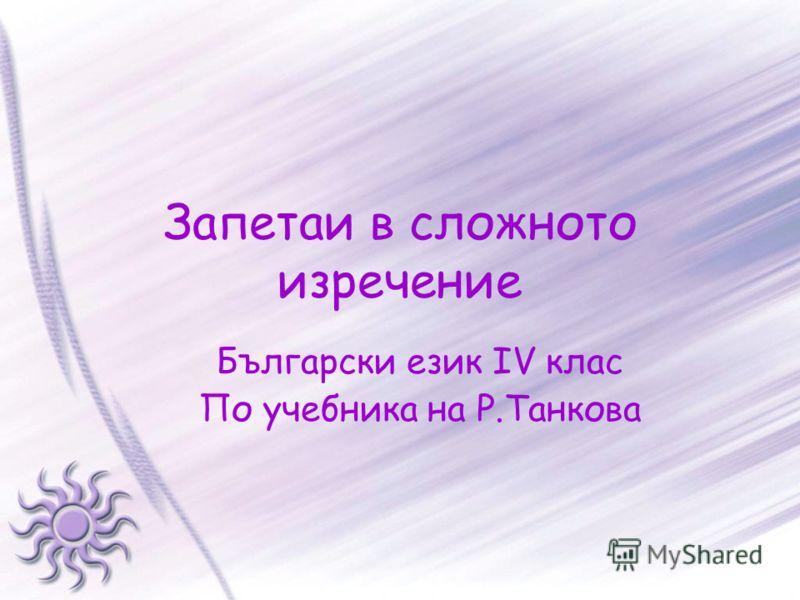 Запетаи в сложното изречение Български език ІV клас По учебника на Р.Танкова