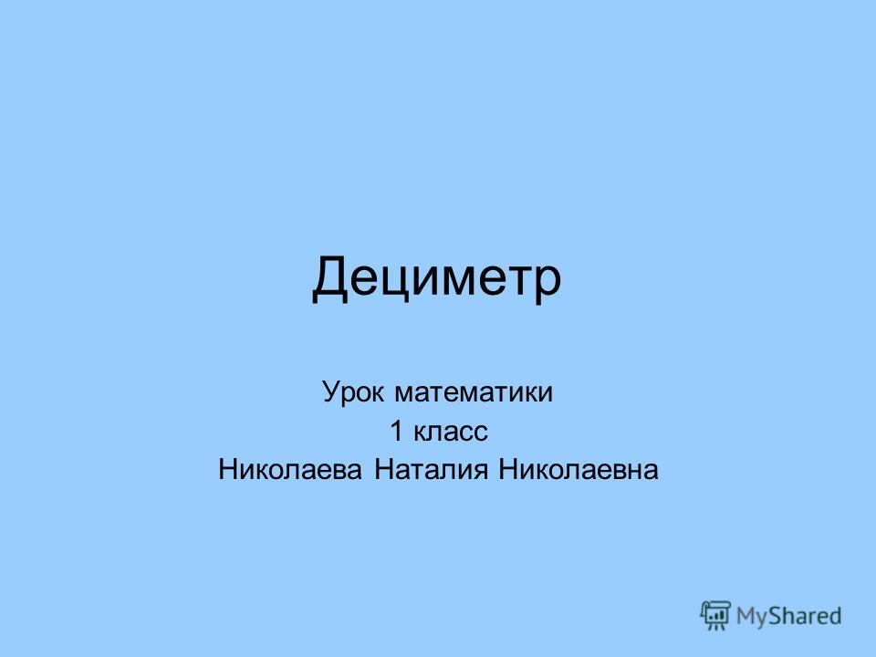 Дециметр Урок математики 1 класс Николаева Наталия Николаевна