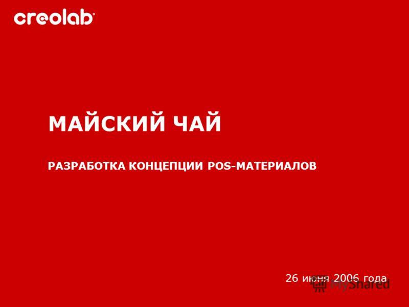 МАЙСКИЙ ЧАЙ РАЗРАБОТКА КОНЦЕПЦИИ POS-МАТЕРИАЛОВ 26 июня 2006 года