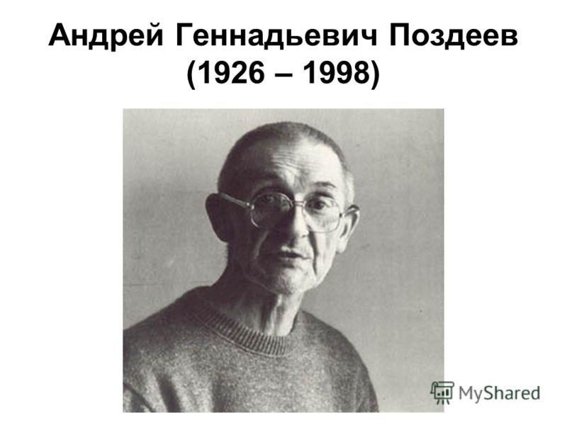 Андрей Геннадьевич Поздеев (1926 – 1998)