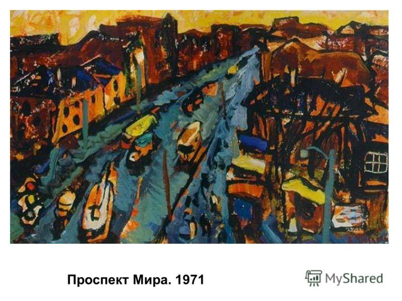 Проспект Мира. 1971