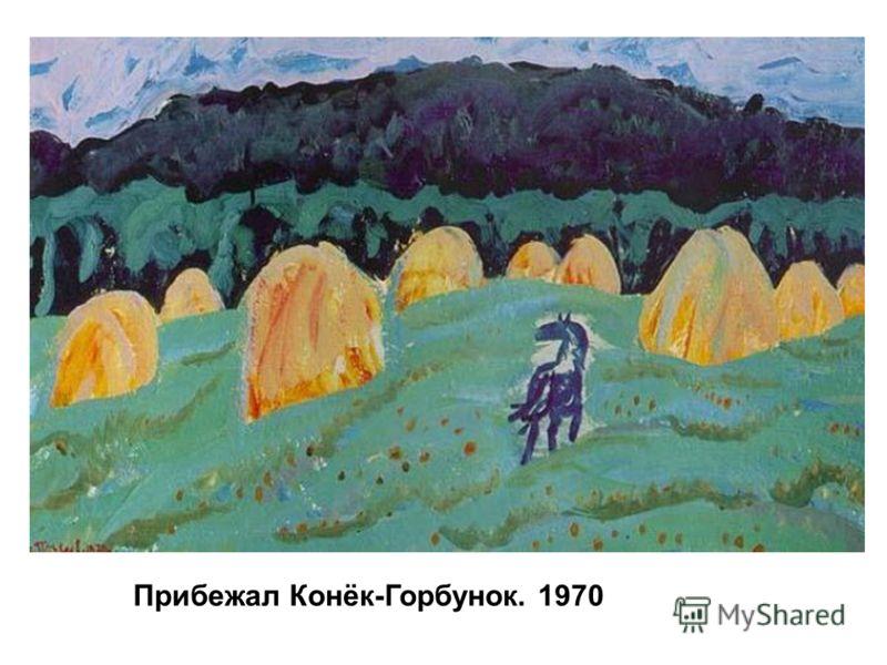 Прибежал Конёк-Горбунок. 1970