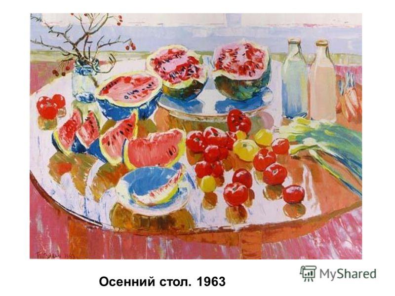 Осенний стол. 1963