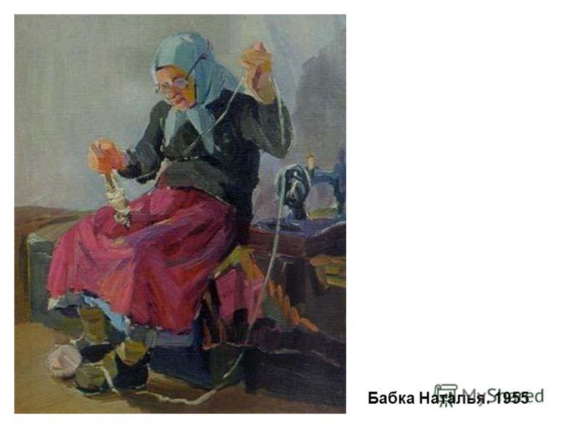 Бабка Наталья. 1955