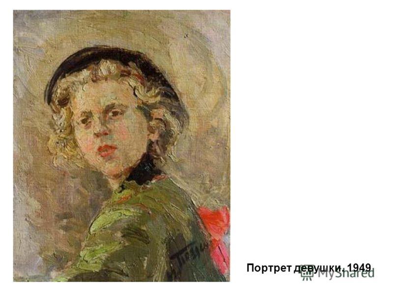 Портрет девушки. 1949