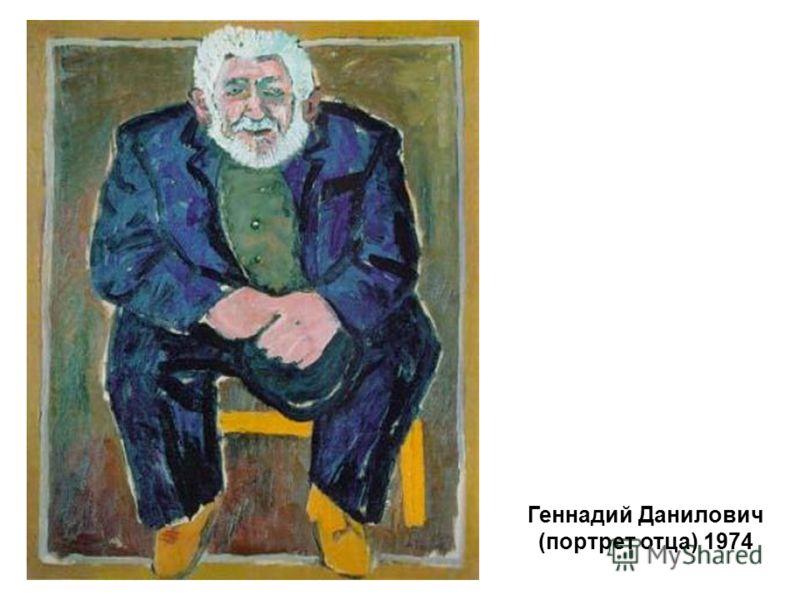 Геннадий Данилович (портрет отца) 1974
