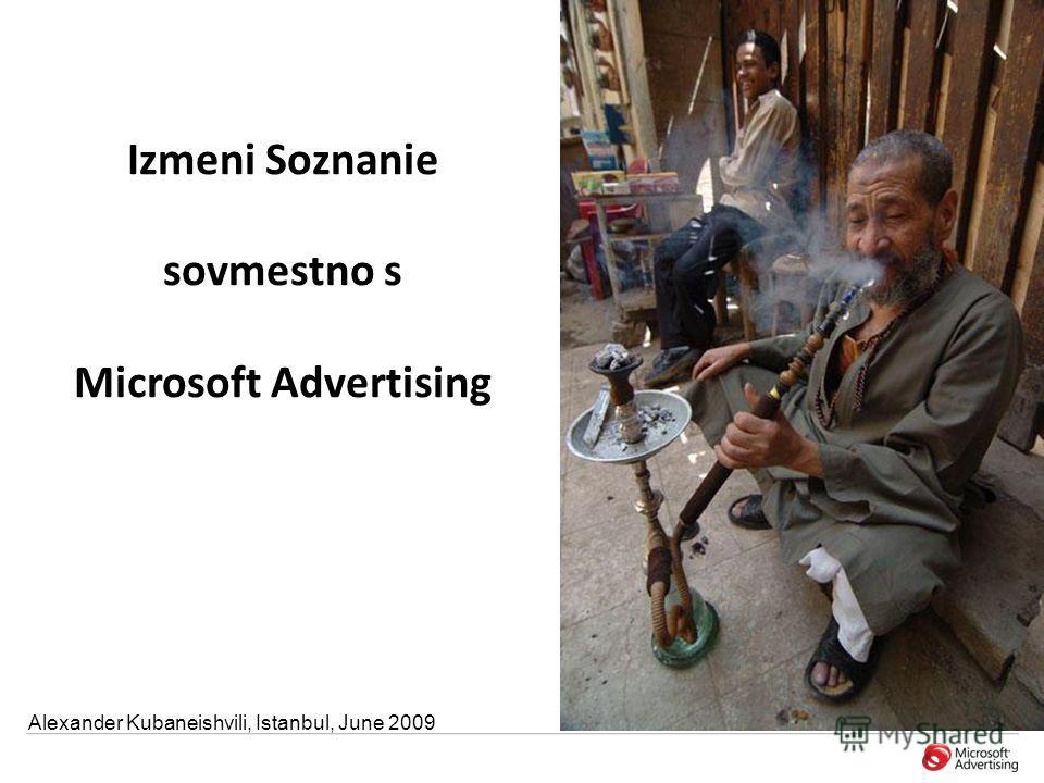Izmeni Soznanie sovmestno s Microsoft Advertising Alexander Kubaneishvili, Istanbul, June 2009