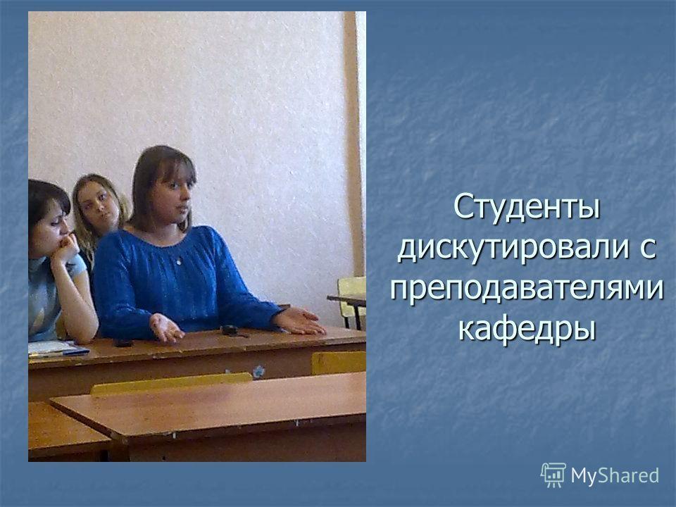 Студенты дискутировали с преподавателями кафедры