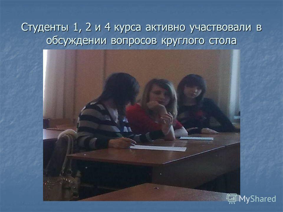 Студенты 1, 2 и 4 курса активно участвовали в обсуждении вопросов круглого стола