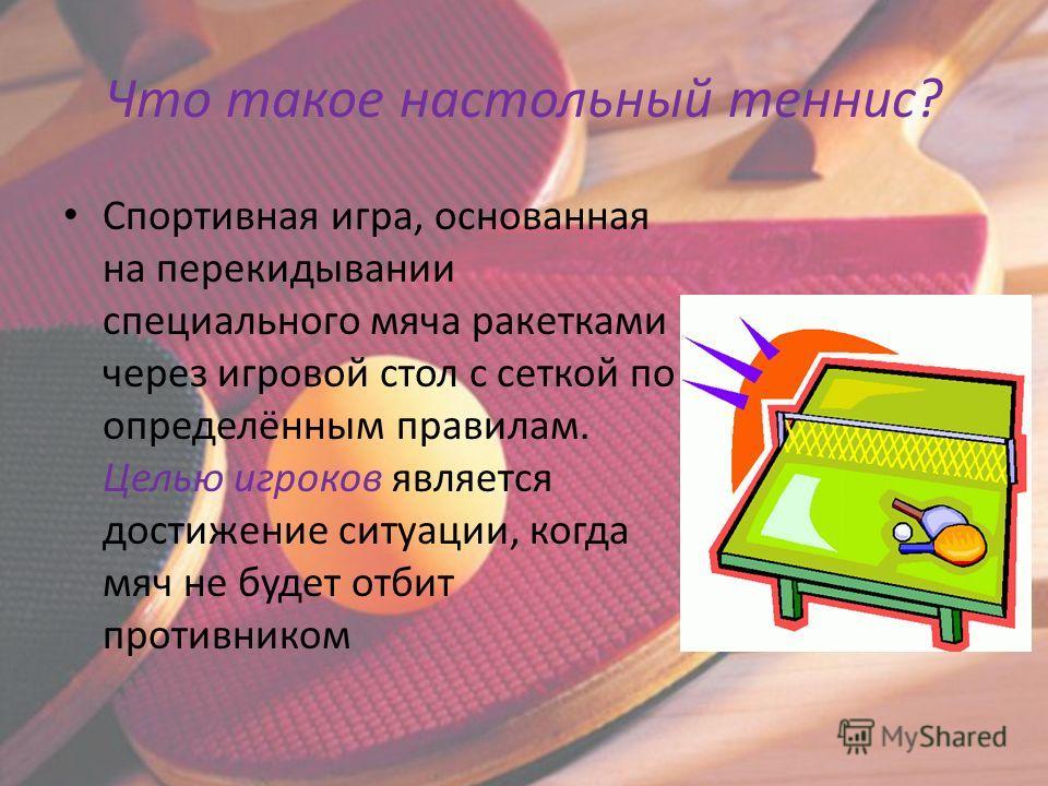 Презентация Про Теннис