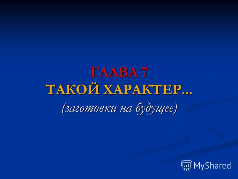 ГЛАВА 7 ТАКОЙ ХАРАКТЕР... (заготовки на будущее)