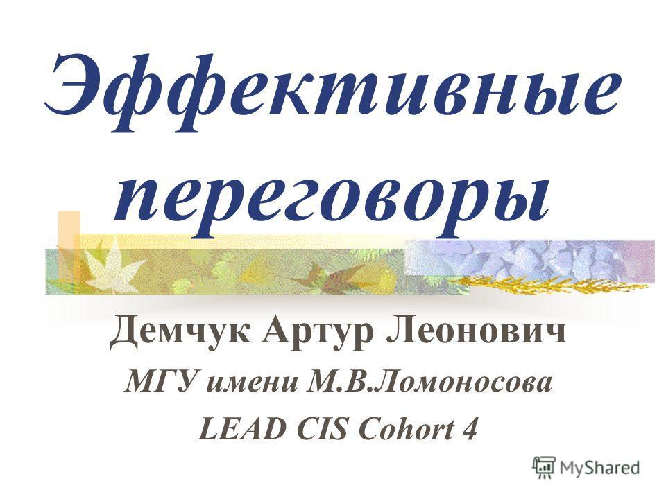 Эффективные переговоры Демчук Артур Леонович МГУ имени М.В.Ломоносова LEAD CIS Cohort 4