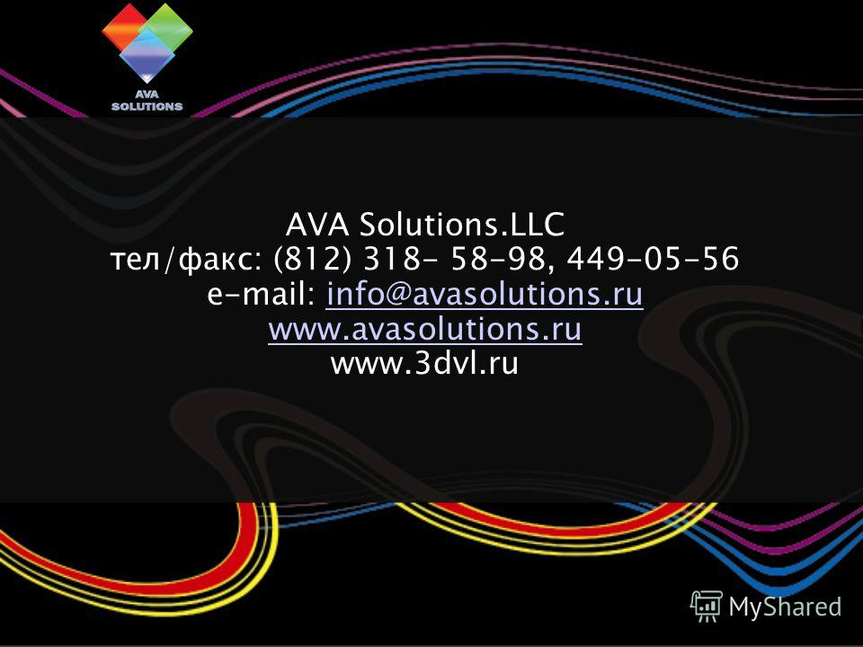 AVA Solutions.LLC тел/факс: (812) 318- 58-98, 449-05-56 e-mail: info@avasolutions.ru www.avasolutions.ru www.3dvl.ruinfo@avasolutions.ru www.avasolutions.ru