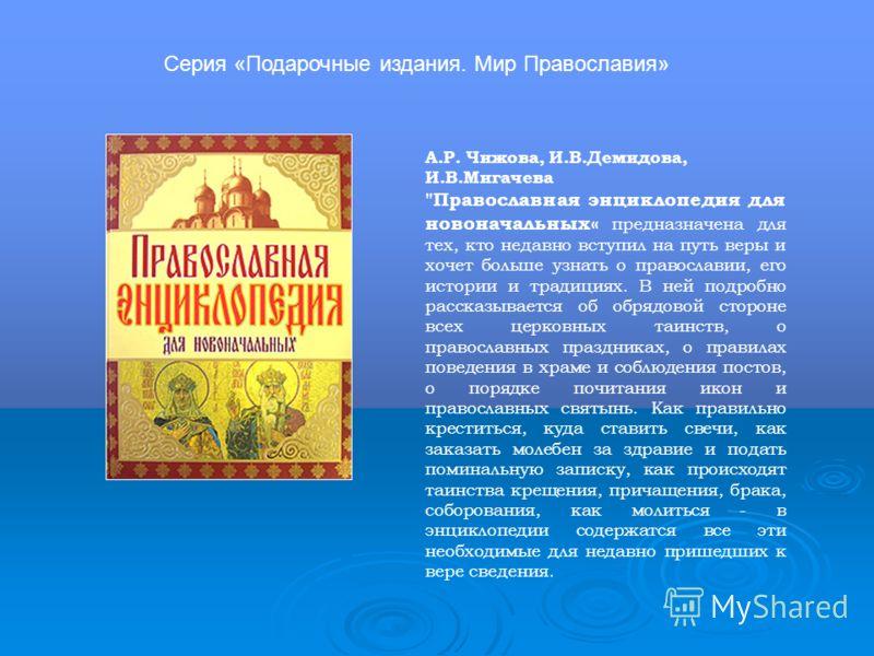 А.Р. Чижова, И.В.Демидова, И.В.Мигачева