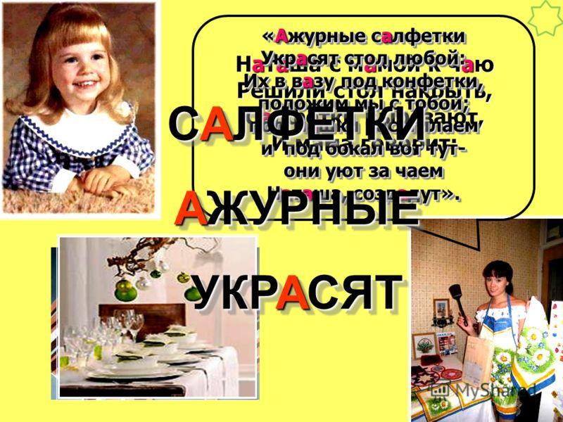 Наташа с мамой к чаю Решили стол накрыть, Салфетки вырезают, И мама говорит: «Ажурные салфетки Украсят стол любой: Их в вазу под конфетки, положим мы с тобой; под чашки расстилаем и под бокал вот тут- они уют за чаем Наташа, создадут». «Ажурные салфе