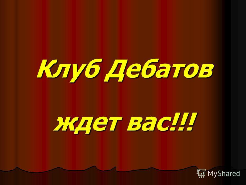 Клуб Дебатов ждет вас!!!