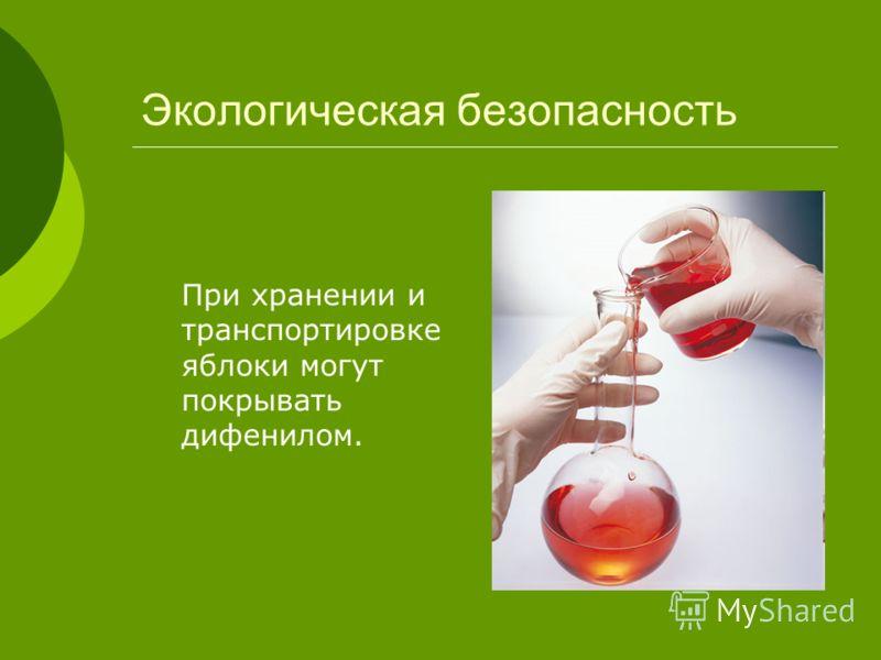 Экологическая безопасность При хранении и транспортировке яблоки могут покрывать дифенилом.