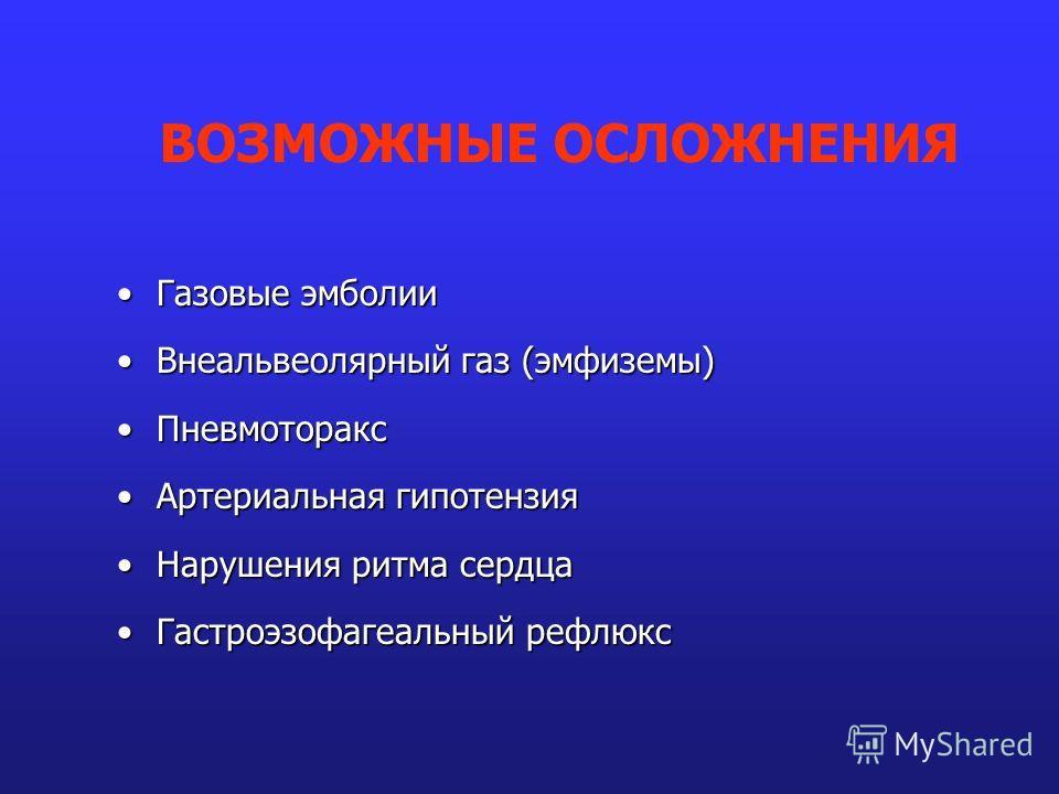 Газовые эмболииГазовые эмболии Внеальвеолярный газ (эмфиземы)Внеальвеолярный газ (эмфиземы) ПневмотораксПневмоторакс Артериальная гипотензияАртериальная гипотензия Нарушения ритма сердцаНарушения ритма сердца Гастроэзофагеальный рефлюксГастроэзофагеа