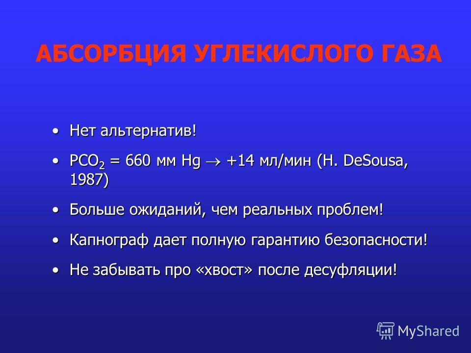 Нет альтернатив!Нет альтернатив! РСО 2 = 660 мм Hg +14 мл/мин (H. DeSousa, 1987)РСО 2 = 660 мм Hg +14 мл/мин (H. DeSousa, 1987) Больше ожиданий, чем реальных проблем!Больше ожиданий, чем реальных проблем! Капнограф дает полную гарантию безопасности!К