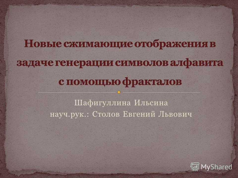 Шафигуллина Ильсина науч.рук.: Столов Евгений Львович