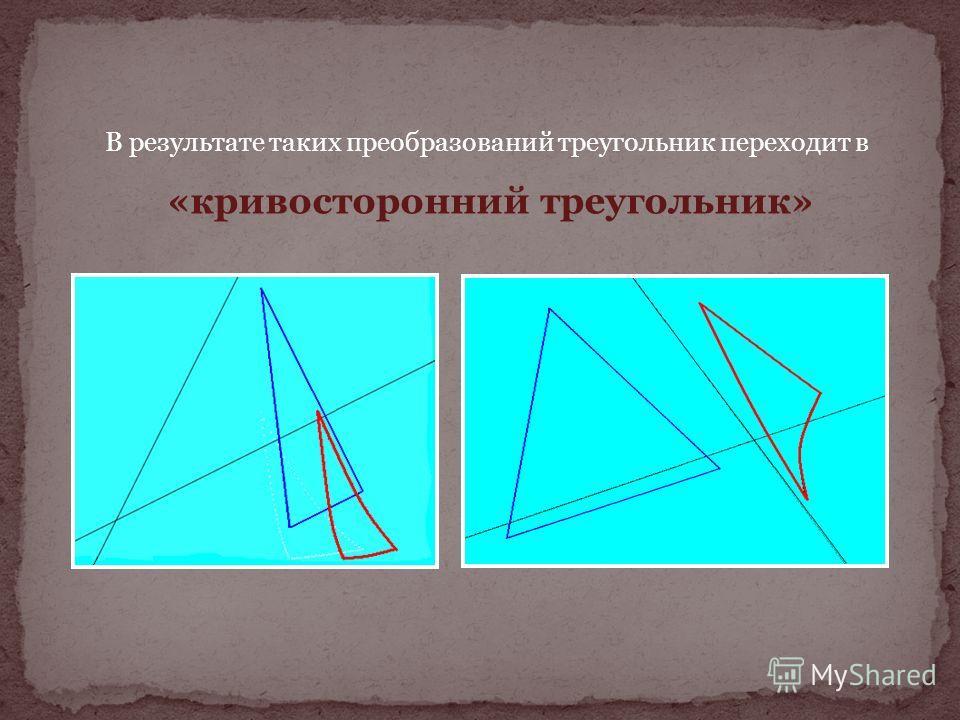 В результате таких преобразований треугольник переходит в «кривосторонний треугольник»