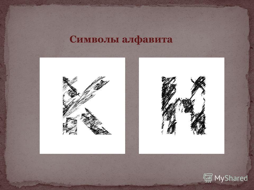 Символы алфавита