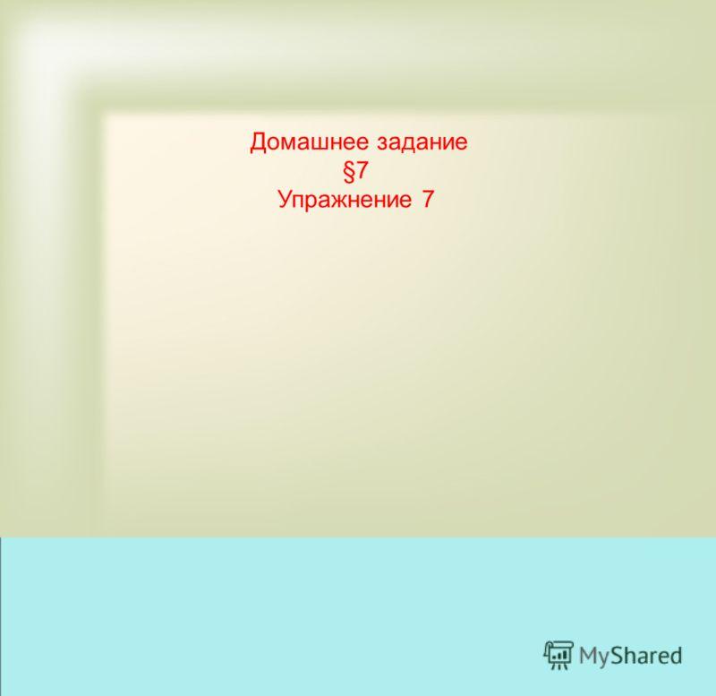 Домашнее задание §7 Упражнение 7