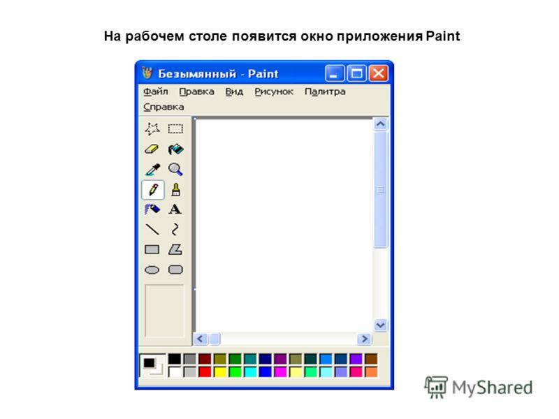 На рабочем столе появится окно приложения Paint