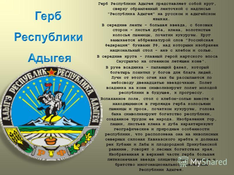 Герб Республики Адыгея представляет собой круг, сверху обрамленный ленточкой с надписью