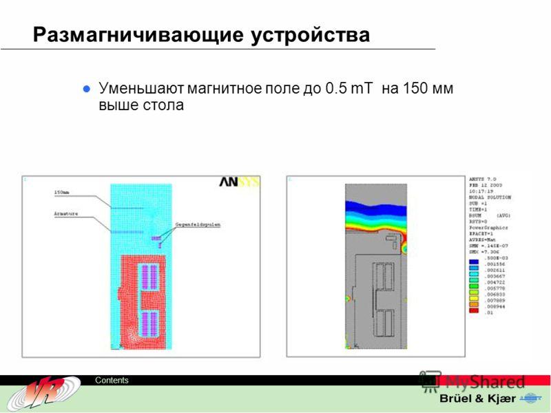 ODS-TC, 18 Contents Размагничивающие устройства Уменьшают магнитное поле до 0.5 mT на 150 мм выше стола