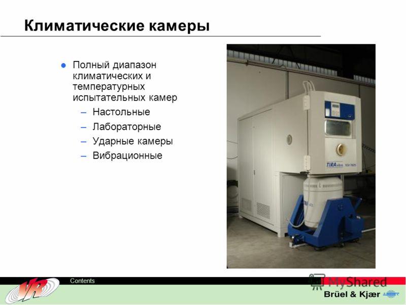 ODS-TC, 19 Contents Климатические камеры Полный диапазон климатических и температурных испытательных камер –Настольные –Лабораторные –Ударные камеры –Вибрационные