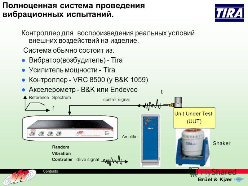 ODS-TC, 2 Contents Полноценная система проведения вибрационных испытаний. Контроллер для воспроизведения реальных условий внешних воздействий на изделие. Система обычно состоит из: Вибратор(возбудитель) - Tira Усилитель мощности - Tira Контроллер - V
