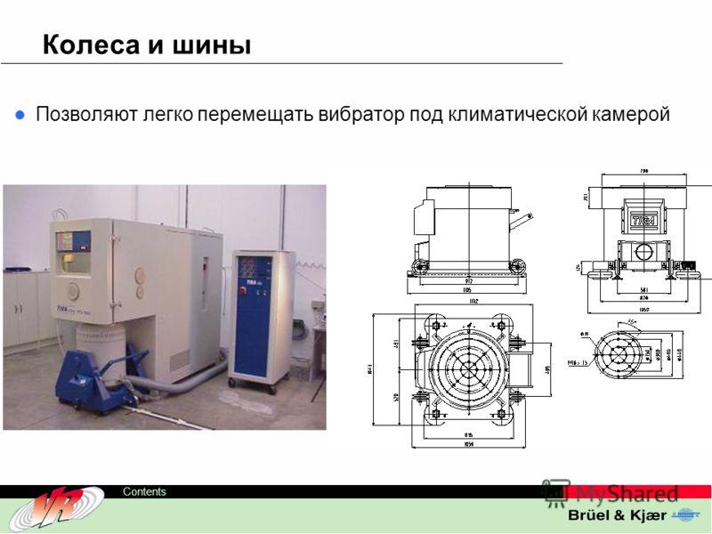 ODS-TC, 21 Contents Колеса и шины Позволяют легко перемещать вибратор под климатической камерой