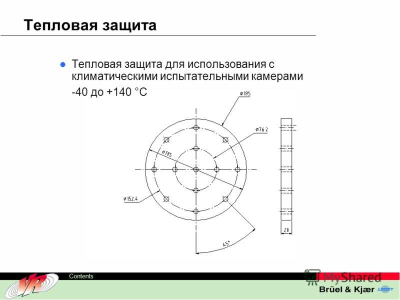 ODS-TC, 22 Contents Тепловая защита Тепловая защита для использования с климатическими испытательными камерами -40 до +140 °C