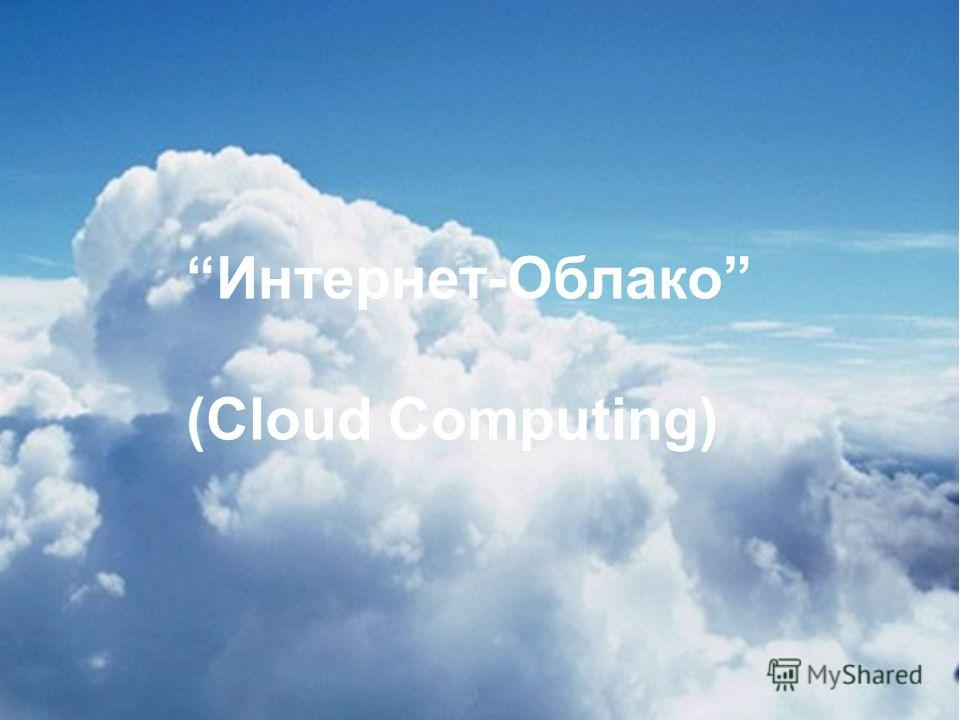 Интернет-Облако (Cloud Computing)