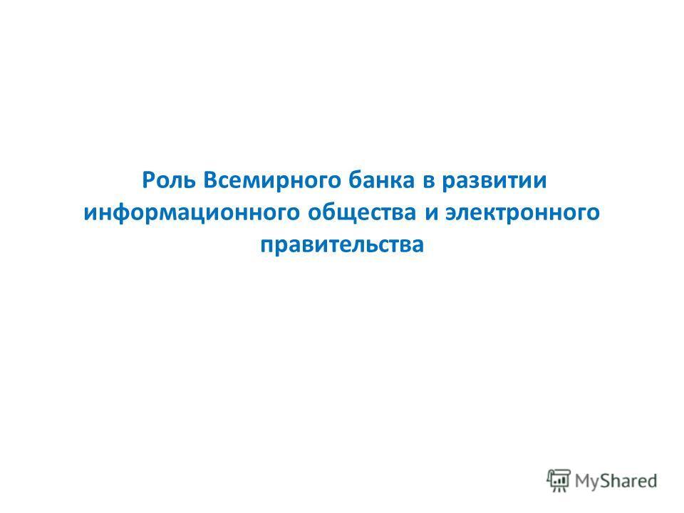 Роль Всемирного банка в развитии информационного общества и электронного правительства