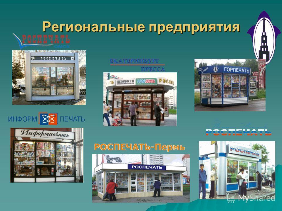 Региональные предприятия