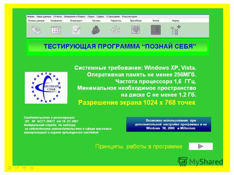 Разрешение экрана 1024 х 768 точек Возможно использование при дополнительной настройке программы и на Windows 98, 2000 и Millenium