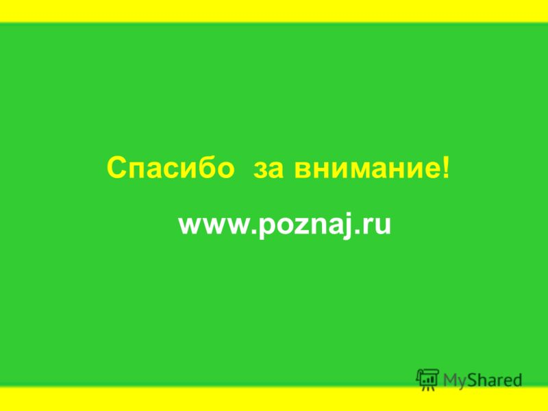 Спасибо за внимание! www.poznaj.ru