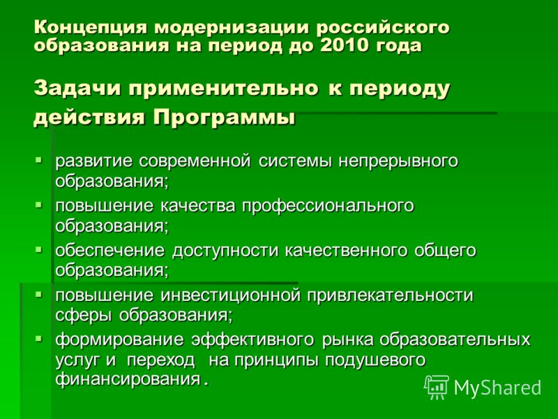 Концепция модернизации российского образования на период до 2010 года Задачи применительно к периоду действия Программы Концепция модернизации российского образования на период до 2010 года Задачи применительно к периоду действия Программы развитие с